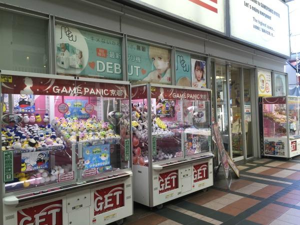 games-arcade-japan