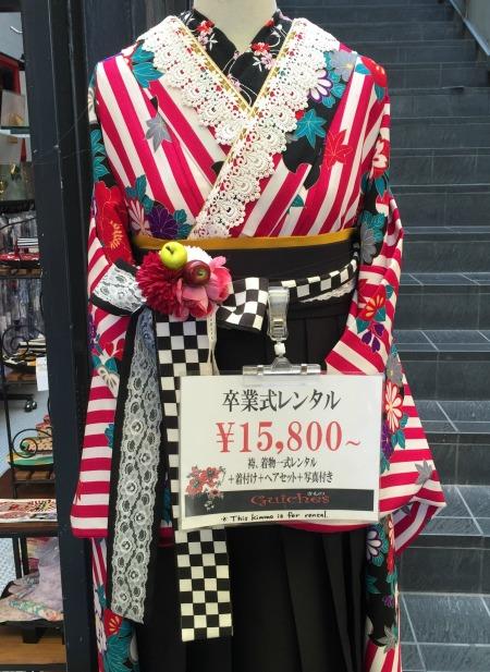 kimono-kyoto